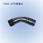 YGZ-90鑿岩機主裝配件-氣管彎頭