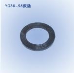 YGZ-90鑿岩機主裝配件-皮墊