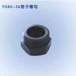 YGZ-90鑿岩機主裝配件-管子螺母