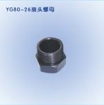 YGZ-90鑿岩機主裝配件-接頭螺母