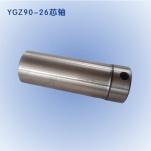 YGZ-90鑿岩機主裝配件-芯軸