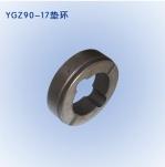 YGZ-90鑿岩機主裝配件-墊環