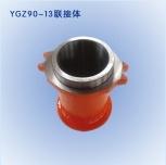 YGZ-90鑿岩機主裝配件-聯接體
