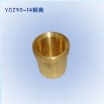 YGZ-90凿岩机主装配件-铜套