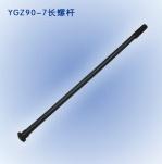 YGZ-90凿岩机主装配件-长螺杆