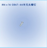 YGZ-90鑿岩機主裝配件-半元頭螺釘
