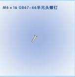 YGZ-90凿岩机主装配件-半元头螺钉