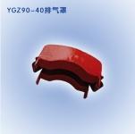 YGZ-90凿岩机主装配件-排气罩