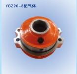 YGZ-90凿岩机主装配件-配气体