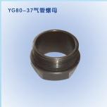 YGZ-90凿岩机主装配件-气管螺母