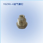YGZ-90凿岩机主装配件-进气螺钉