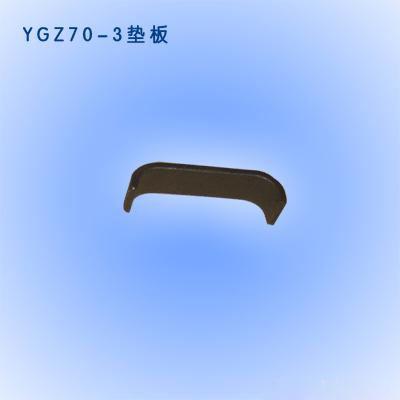 YGZ-70鑿岩機配件-墊板