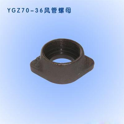 YGZ-70凿岩机配件-风管螺母
