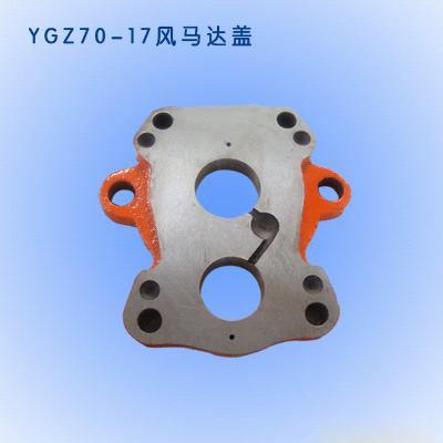 YGZ-70鑿岩機配件-風馬達蓋