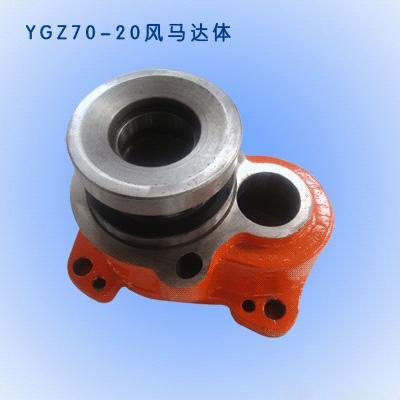 YGZ-70凿岩机配件-风马达体