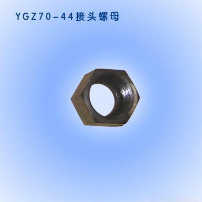 YGZ-70鑿岩機配件-接頭螺母