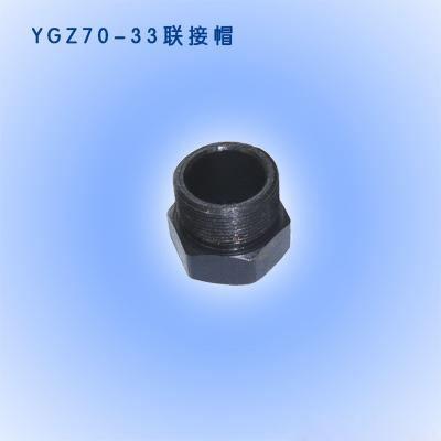 YGZ-70凿岩机配件-联接帽