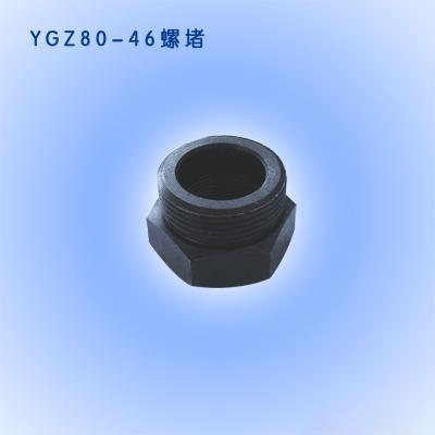 YGZ-70鑿岩機配件-螺堵