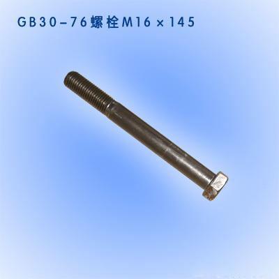 YGZ-70凿岩机配件-螺栓