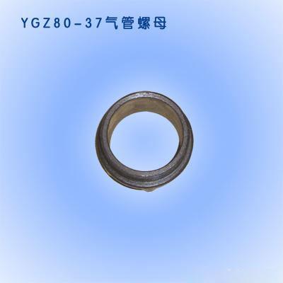 YGZ-70凿岩机配件-气管螺母