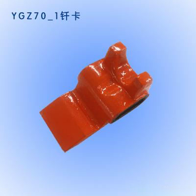 YGZ-70凿岩机配件-钎卡