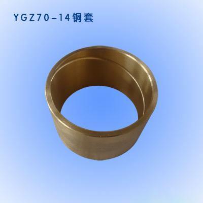 YGZ-70凿岩机配件-铜套