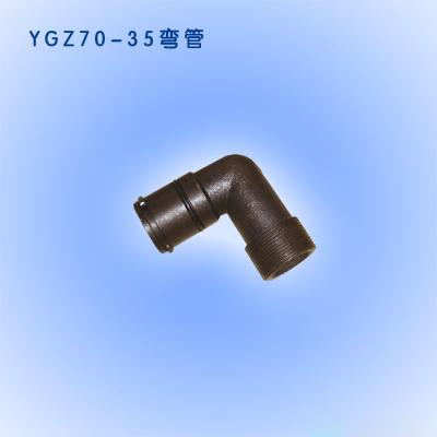 YGZ-70凿岩机配件-弯管