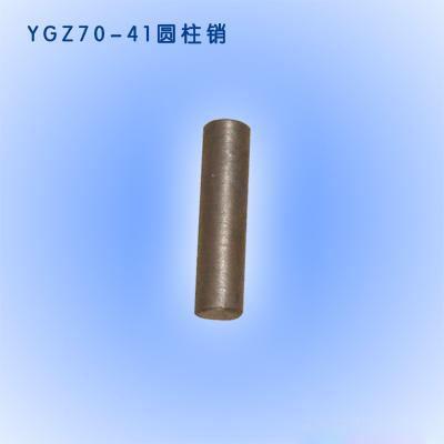 YGZ-70凿岩机配件-圆柱销