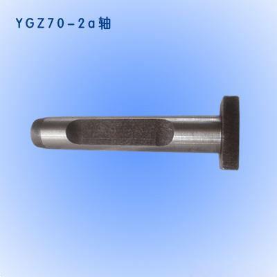 YGZ-70鑿岩機配件-軸