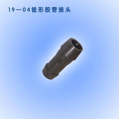 YGZ-70凿岩机配件-锥形胶管接头