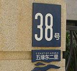 郑州标识标牌厂 门牌标识