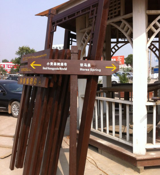 贵州防腐木广告牌