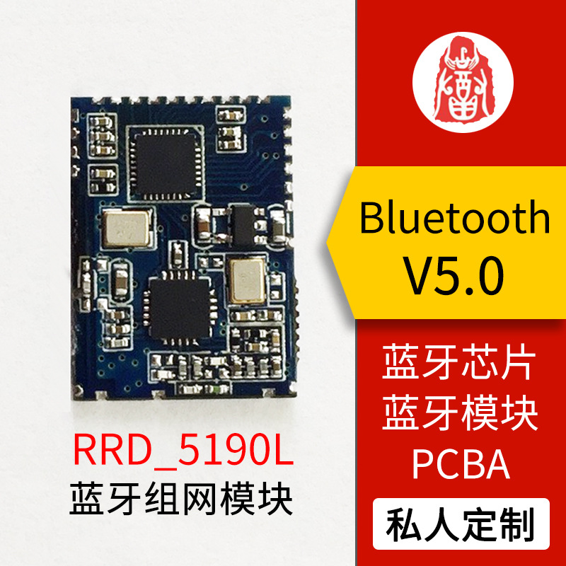 CSR����缁�缃���绾夸�杈�妯″�� Bluetooth V5.0 RRD-5190L 涓炬��