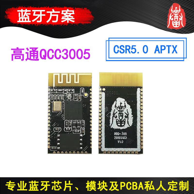 高通 QCC3005 芯片蓝牙5.0方案 CSR带APTX蓝牙模块替代CSR8645
