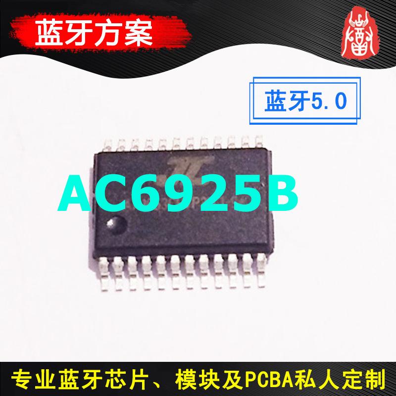 杰理蓝牙芯片AC6925 原厂出货 代写软件开发