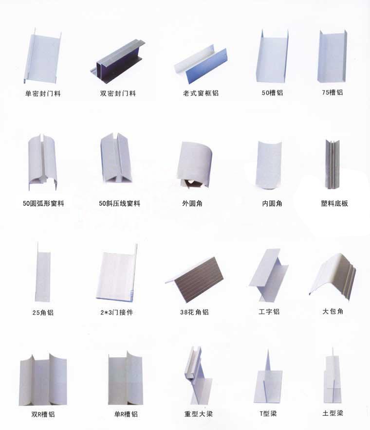 淨化鋁型材