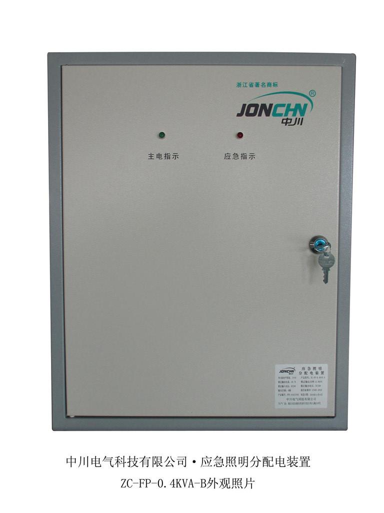 Intelligent emergency lighting power distribution device