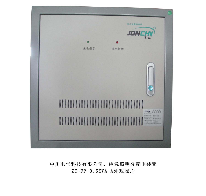 0.5KVA emergency lighting distribution power device