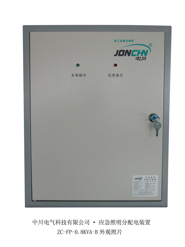 0.8KVA应急照明分配电装置