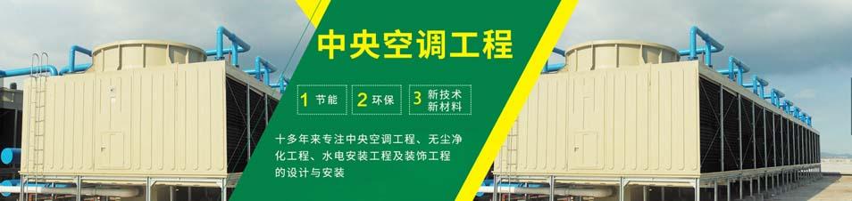 镇江中央空调设计施工预约上门电话|国翔机电|中央空调安装