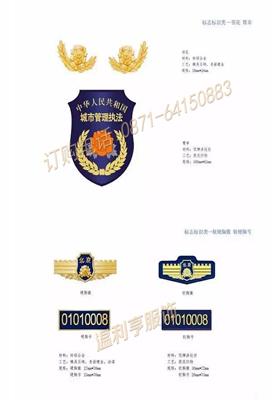 城管执法制服