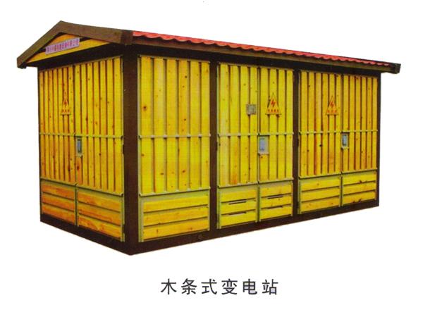 木条式箱式变电站