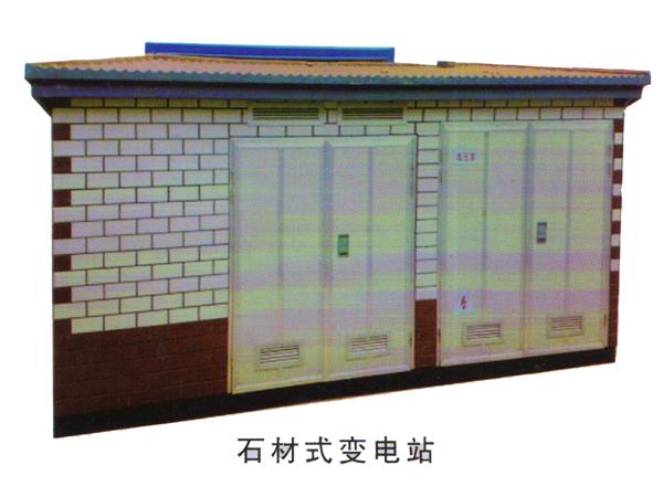 石材式预装式变电站