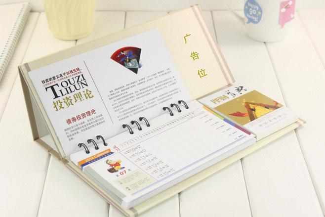 河南台历印刷公司