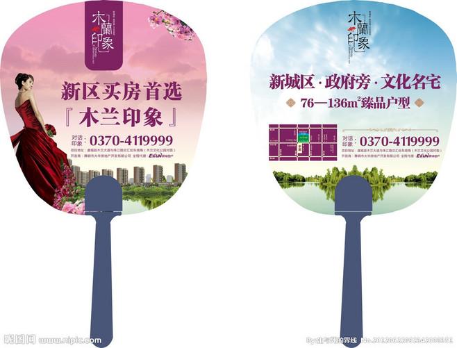 郑州广告扇印刷公司