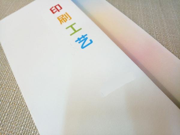 河南设计印刷厂