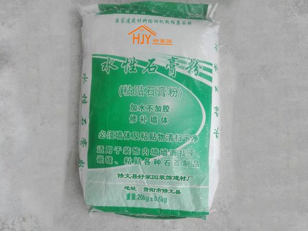 水性石膏粉