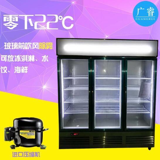 >冷冻冰淇淋柜