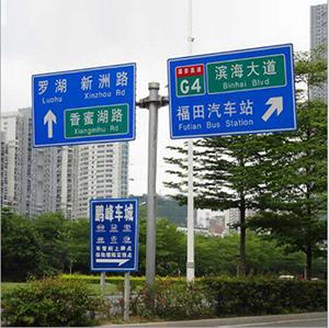 江苏道路标牌