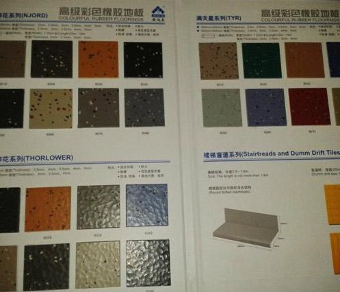 貴陽塑膠運動地板